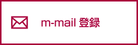 m-mail登録