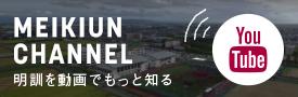明訓チャンネル