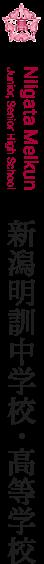 新潟明訓中学校・高等学校