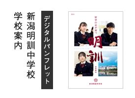 デジタルパンフレット(中学校)