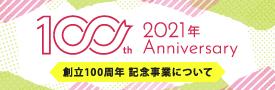 100周年記念事業について