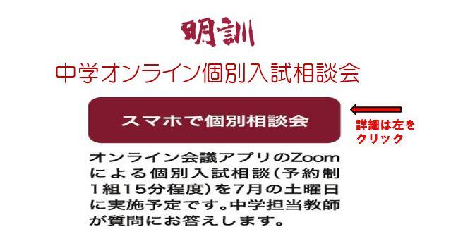 中学オンライン個別入試相談会