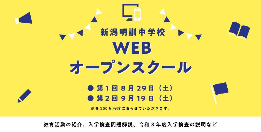 中学校WEBオープンスクール2020