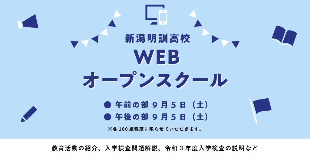 高校WEBオープンスクール2020