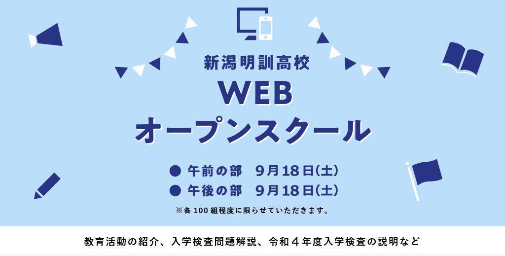 高校WEBオープンスクール2021